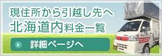 北海道内引越し料金一覧